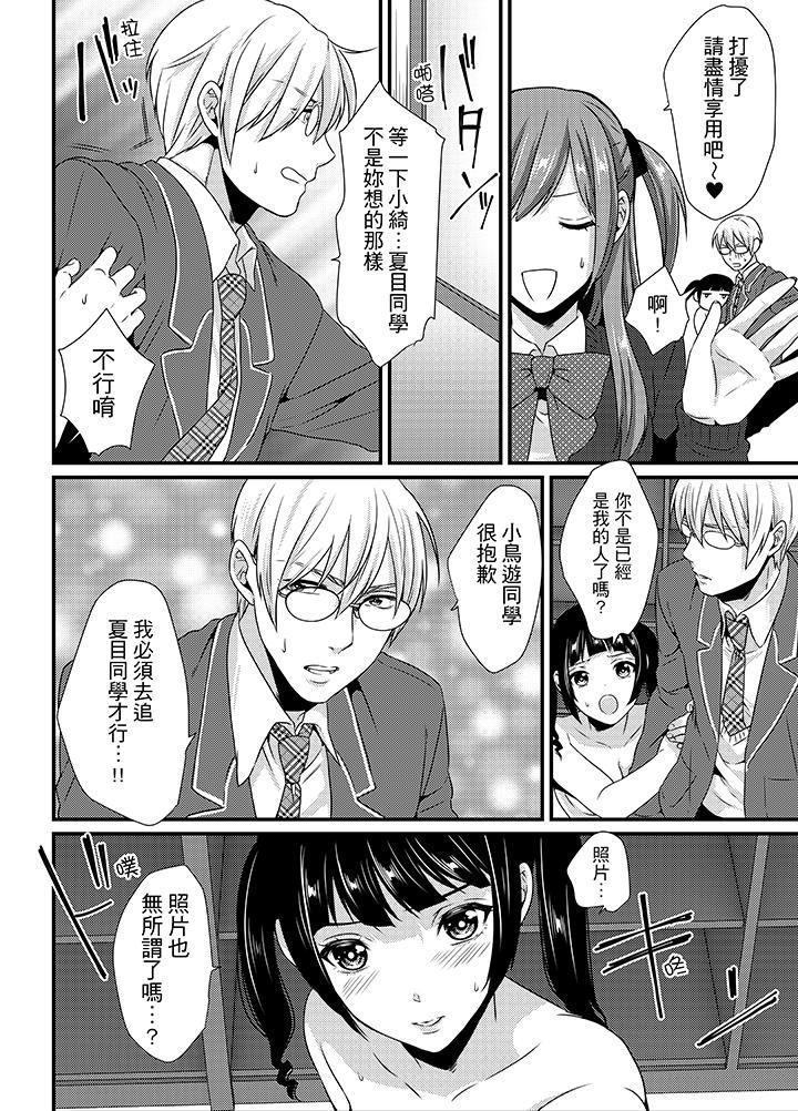 Tenkou Shonichi ni… Kyoushitsu de Hitori Ecchi Mirare chatta !? | 轉學第一天⋯在教室裡自慰被看到了!? 66