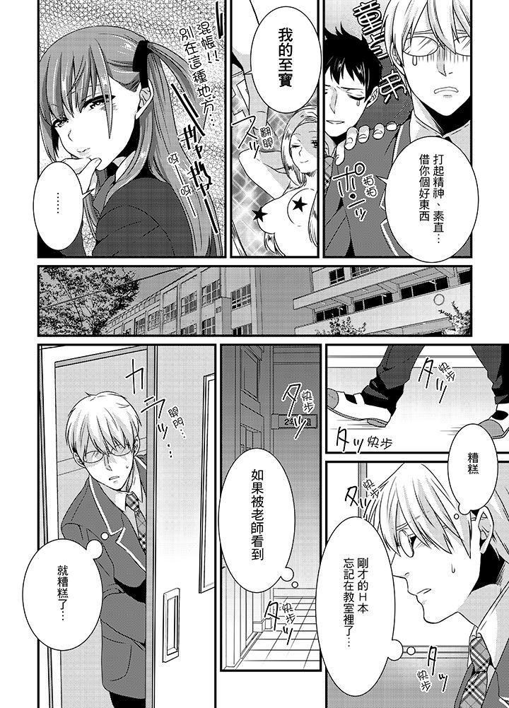 Tenkou Shonichi ni… Kyoushitsu de Hitori Ecchi Mirare chatta !? | 轉學第一天⋯在教室裡自慰被看到了!? 6