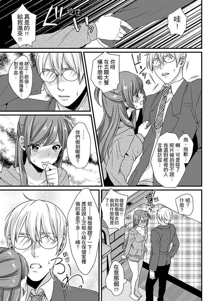 Tenkou Shonichi ni… Kyoushitsu de Hitori Ecchi Mirare chatta !? | 轉學第一天⋯在教室裡自慰被看到了!? 69