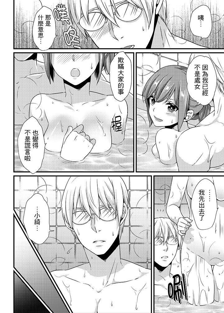 Tenkou Shonichi ni… Kyoushitsu de Hitori Ecchi Mirare chatta !? | 轉學第一天⋯在教室裡自慰被看到了!? 96