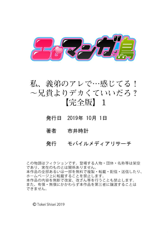 [Sisei Tokei] Watashi, Gitei no Are de… Kanji teru!~ Aniki yori Dekakute Iidaro? [Kanzenban] 1 125