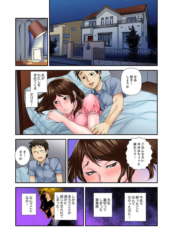 [Sisei Tokei] Watashi, Gitei no Are de… Kanji teru!~ Aniki yori Dekakute Iidaro? [Kanzenban] 1 28