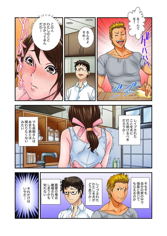 [Sisei Tokei] Watashi, Gitei no Are de… Kanji teru!~ Aniki yori Dekakute Iidaro? [Kanzenban] 1 31