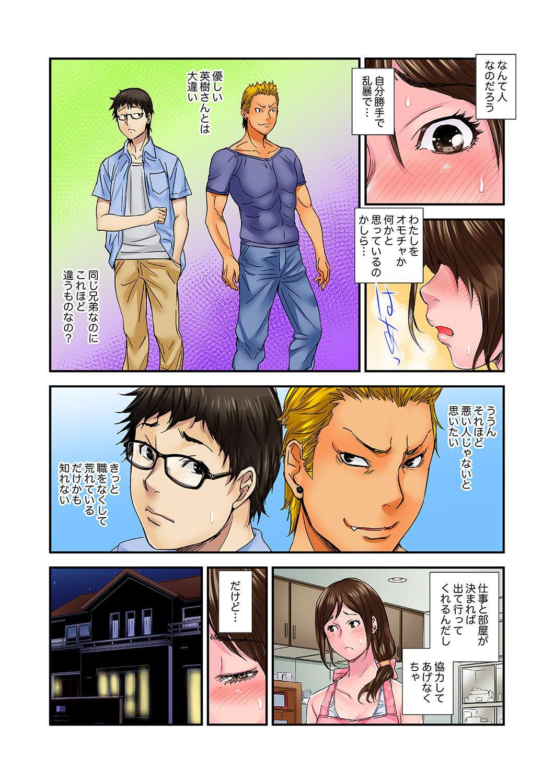 [Sisei Tokei] Watashi, Gitei no Are de… Kanji teru!~ Aniki yori Dekakute Iidaro? [Kanzenban] 1 38