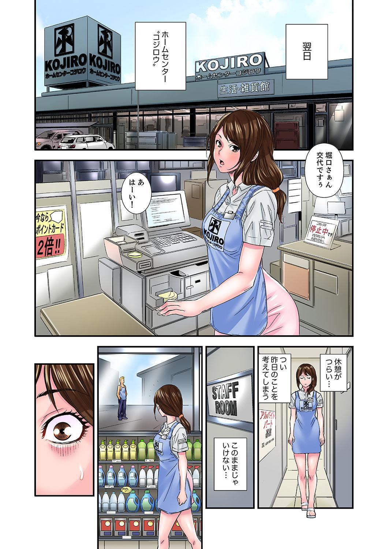 [Sisei Tokei] Watashi, Gitei no Are de… Kanji teru!~ Aniki yori Dekakute Iidaro? [Kanzenban] 1 72