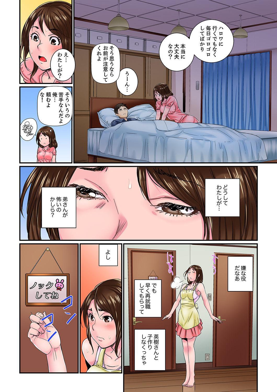 [Sisei Tokei] Watashi, Gitei no Are de… Kanji teru!~ Aniki yori Dekakute Iidaro? [Kanzenban] 1 7