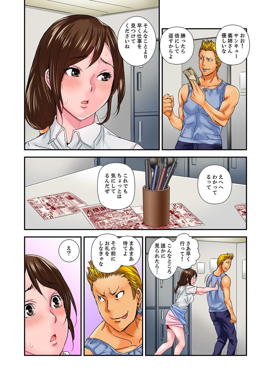 [Sisei Tokei] Watashi, Gitei no Are de… Kanji teru!~ Aniki yori Dekakute Iidaro? [Kanzenban] 1 84