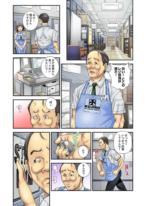 [Sisei Tokei] Watashi, Gitei no Are de… Kanji teru!~ Aniki yori Dekakute Iidaro? [Kanzenban] 1 89