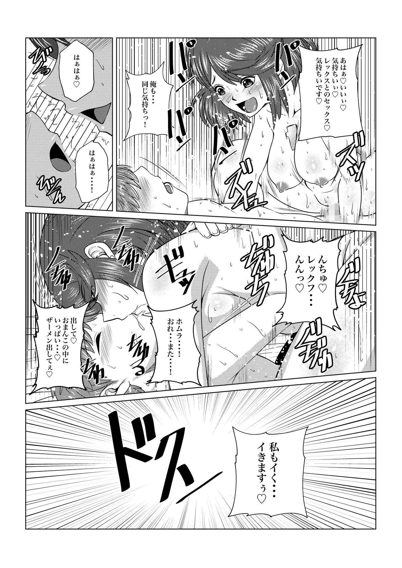 Homura to Hikari no Ecchi na Hon dayo ne! 14