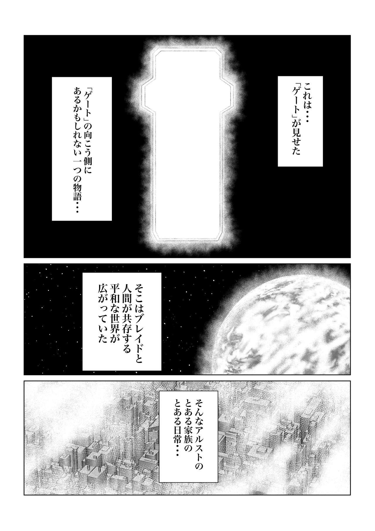 Homura to Hikari no Ecchi na Hon dayo ne! 2