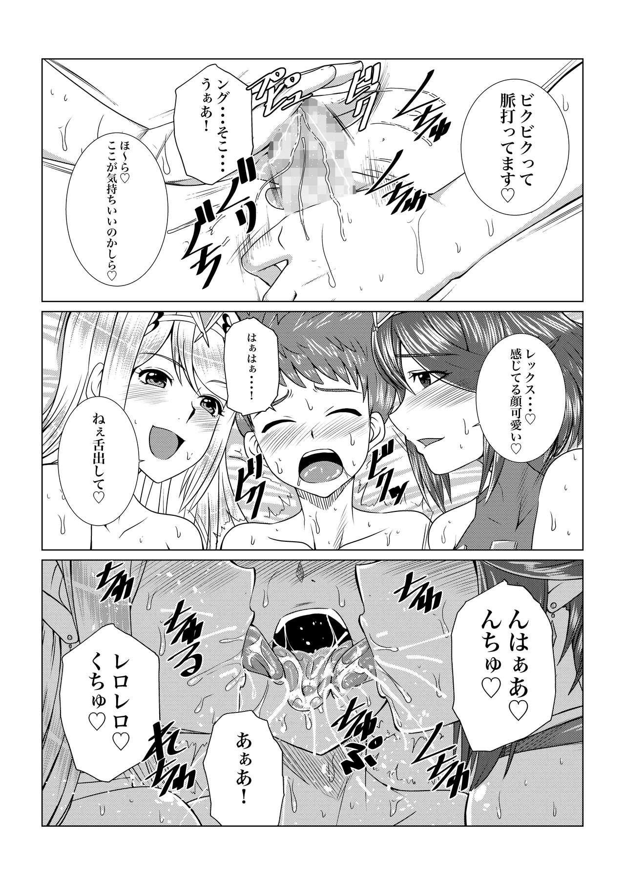 Homura to Hikari no Ecchi na Hon dayo ne! 6