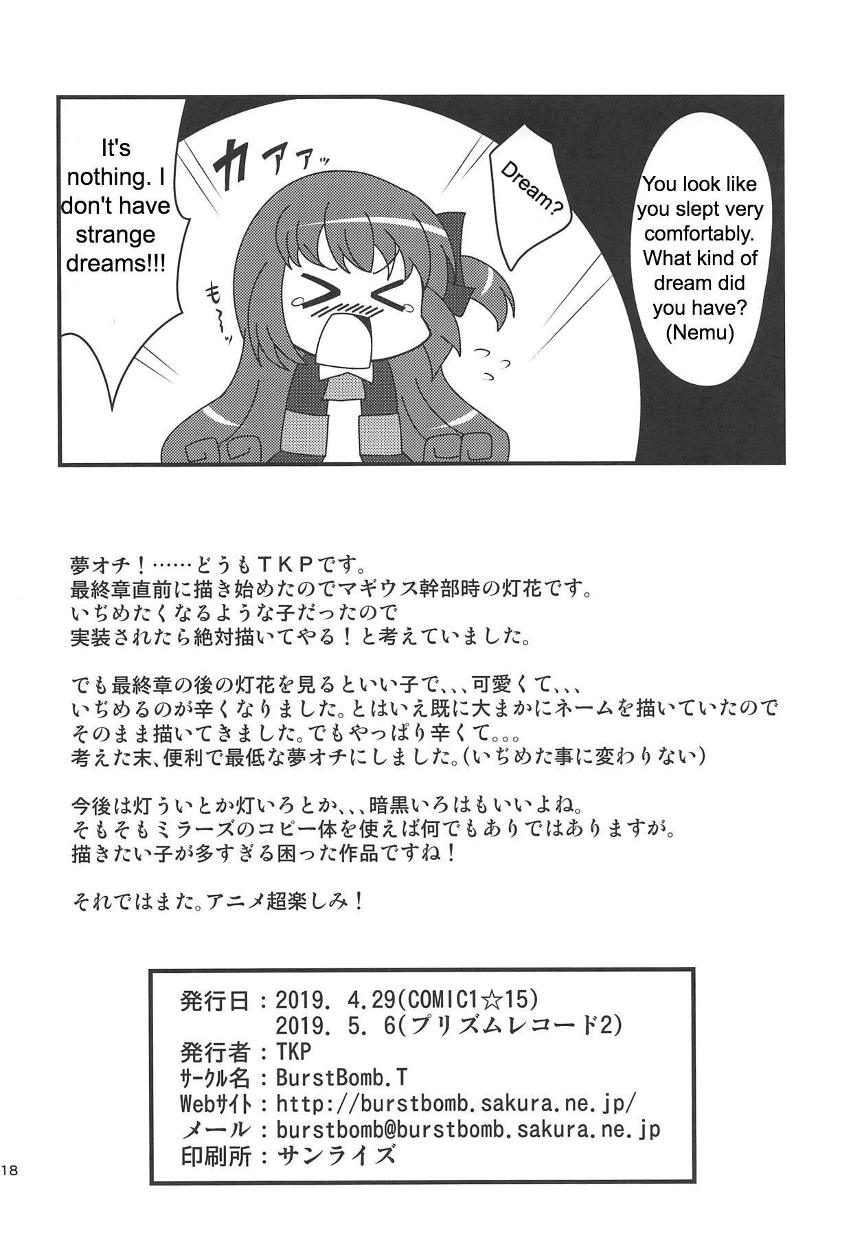 Watakushi no Shiranai Koto   What I Don't Know 16