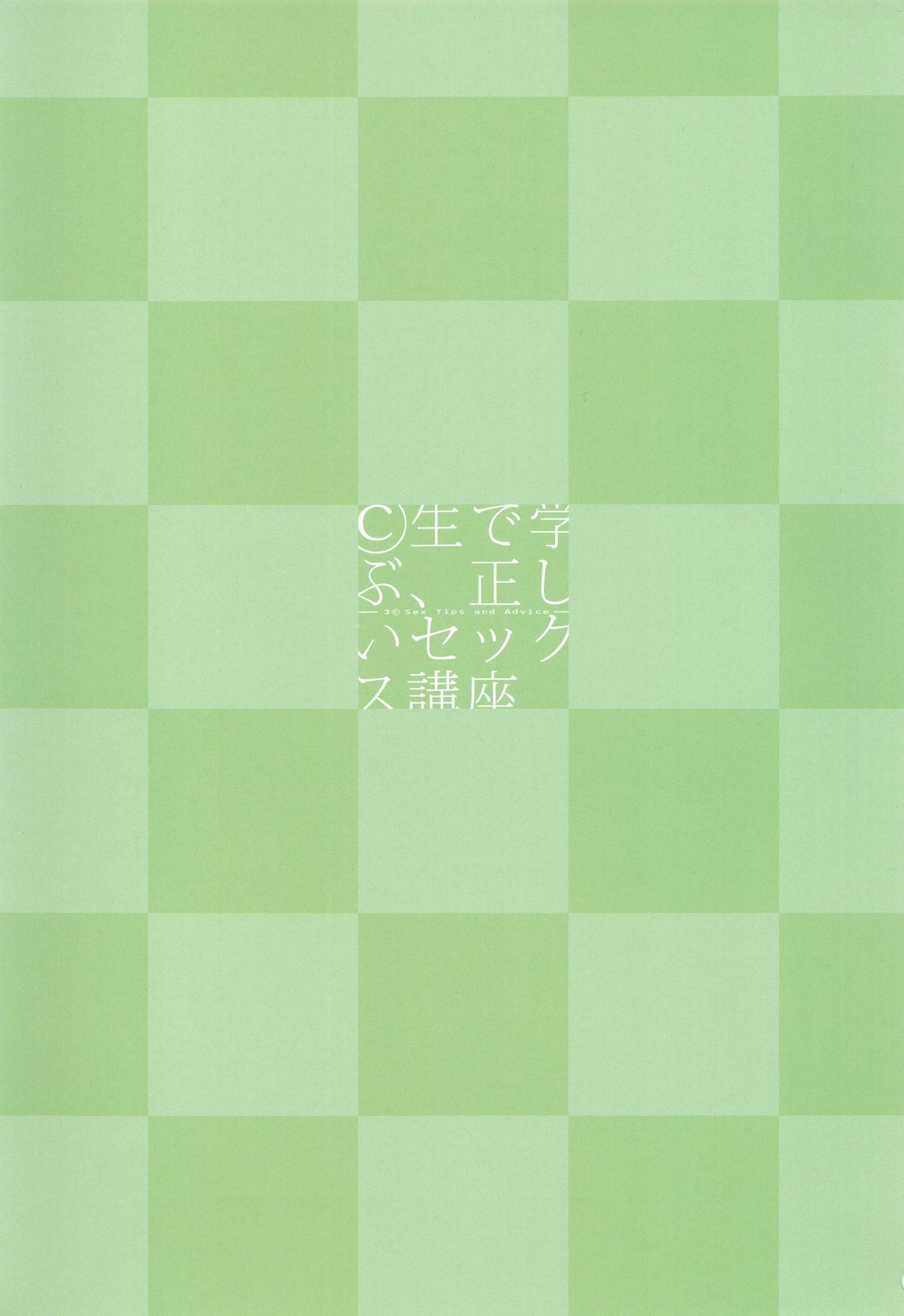 [Peromex (Tamanoi Peromekuri)] ©-sei de Manabu, Tadashii Sex Kouza   JC Hands-On Proper Sex Lecture [English] [bientaimon] [2019-11-09] 1