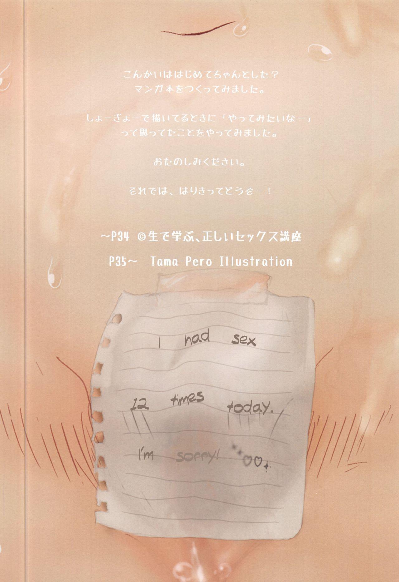 [Peromex (Tamanoi Peromekuri)] ©-sei de Manabu, Tadashii Sex Kouza   JC Hands-On Proper Sex Lecture [English] [bientaimon] [2019-11-09] 2