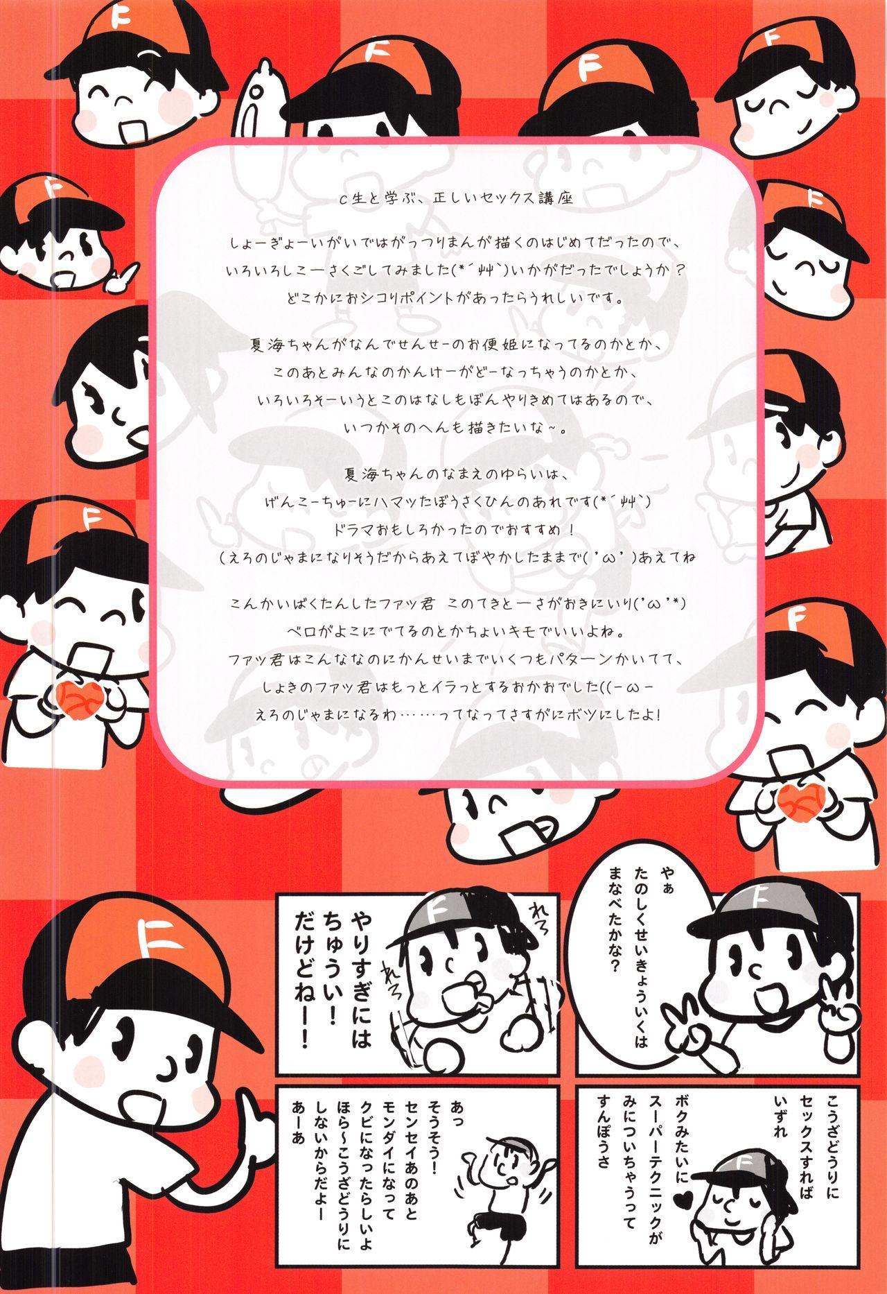 [Peromex (Tamanoi Peromekuri)] ©-sei de Manabu, Tadashii Sex Kouza   JC Hands-On Proper Sex Lecture [English] [bientaimon] [2019-11-09] 32