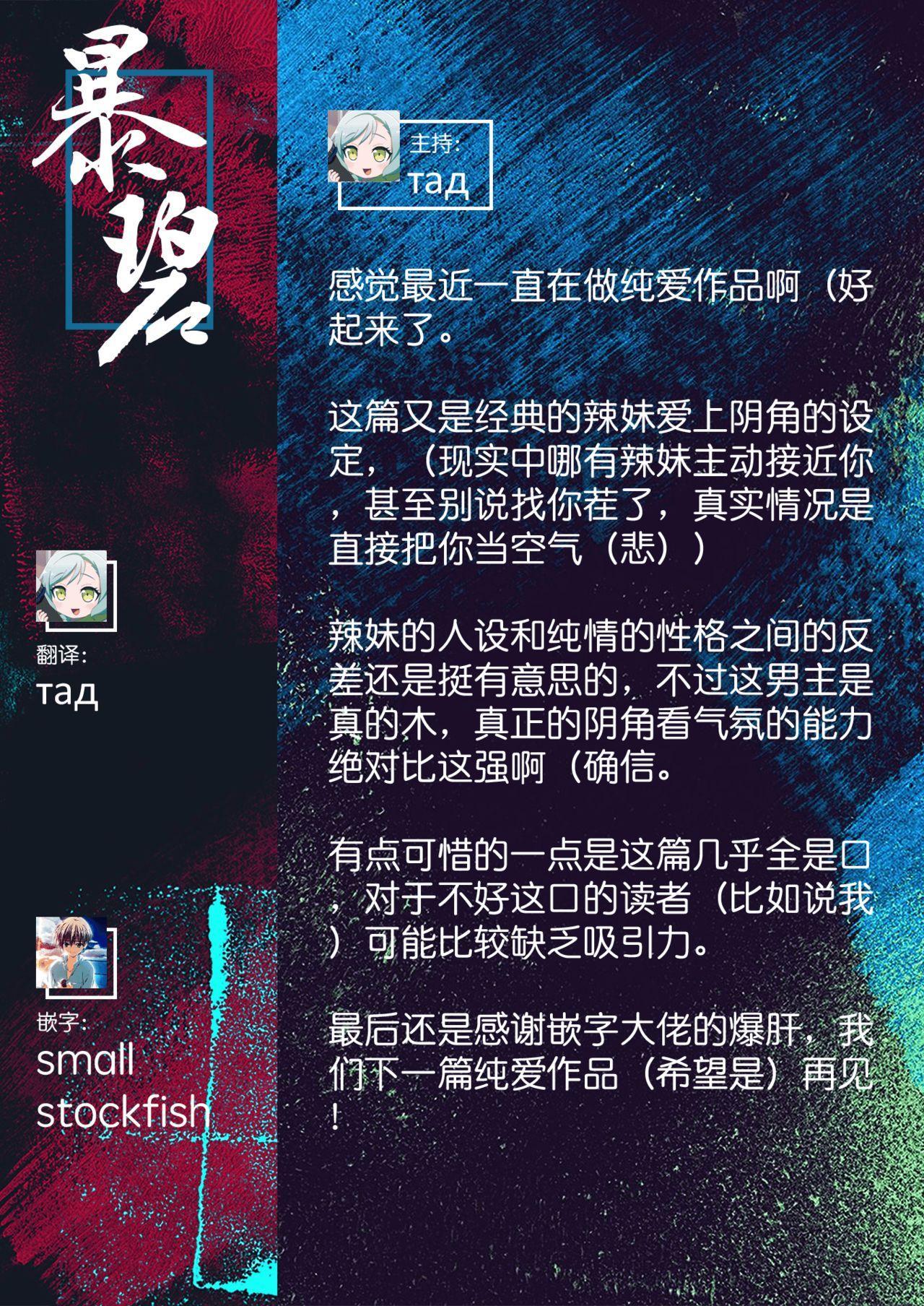 Batsu x Game - First Love Game | 惩罚×游戏 21