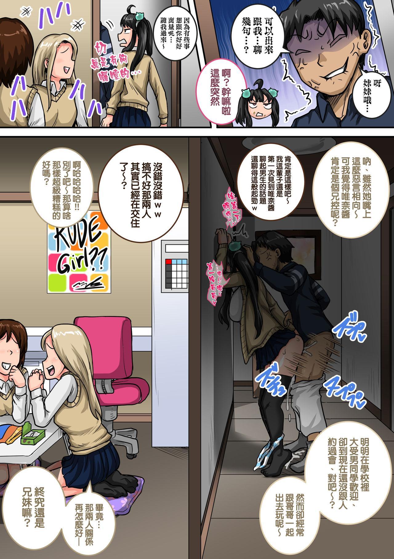 [Juna Juna Juice] Mukatsuku Imouto wa Chanto Shikaranakucha 1~15 Matome   讓人氣憤的妹妹必須給她好好訓斥一頓1~15 合集 [Chinese] [天帝哥個人漢化] 22