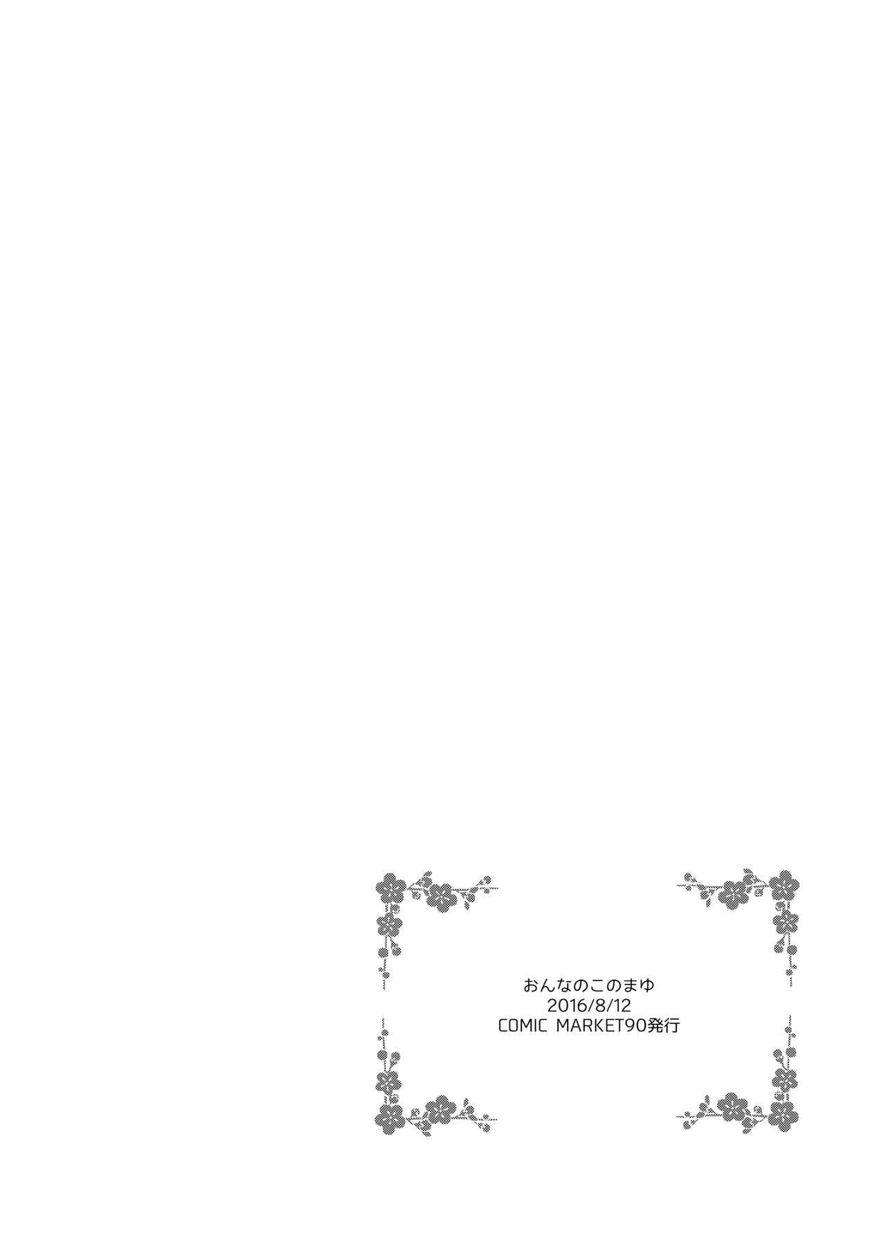 Onnanoko no Mayu Soushuuhen 01 9