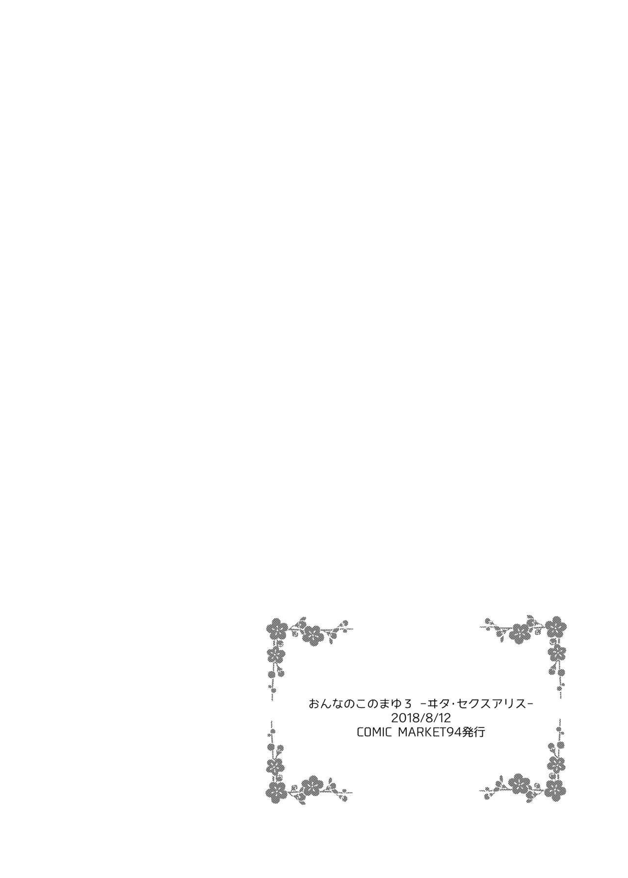 Onnanoko no Mayu Soushuuhen 01 99