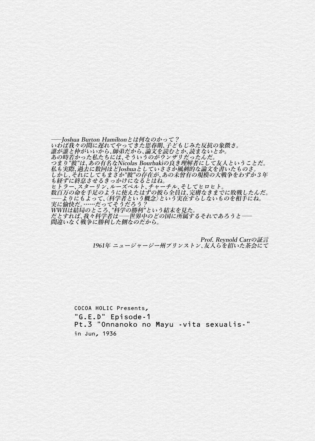 Onnanoko no Mayu Soushuuhen 01 100