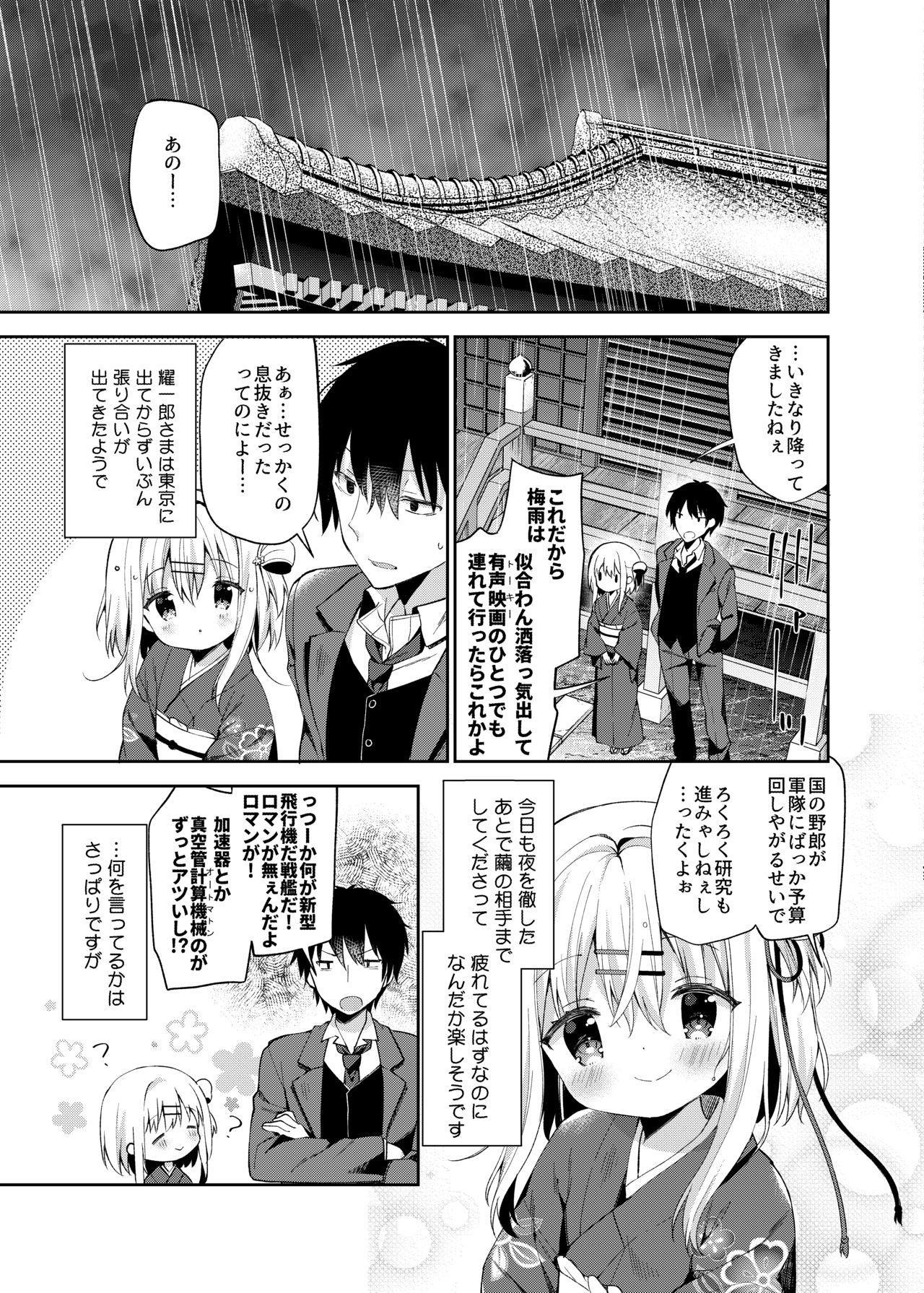 Onnanoko no Mayu Soushuuhen 01 106