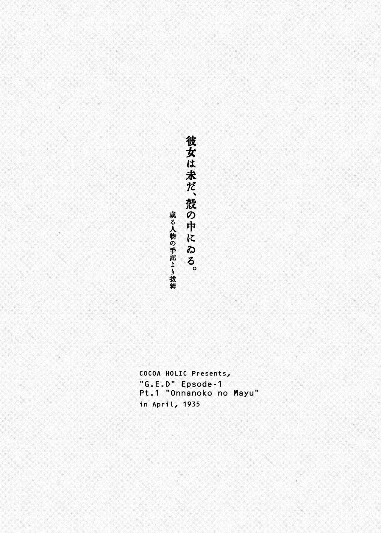 Onnanoko no Mayu Soushuuhen 01 10