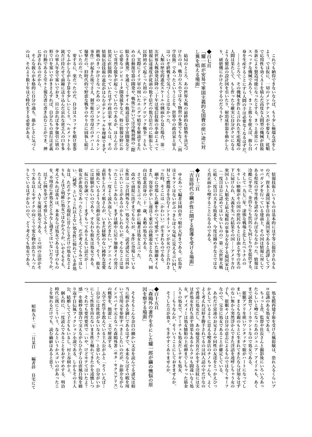 Onnanoko no Mayu Soushuuhen 01 126