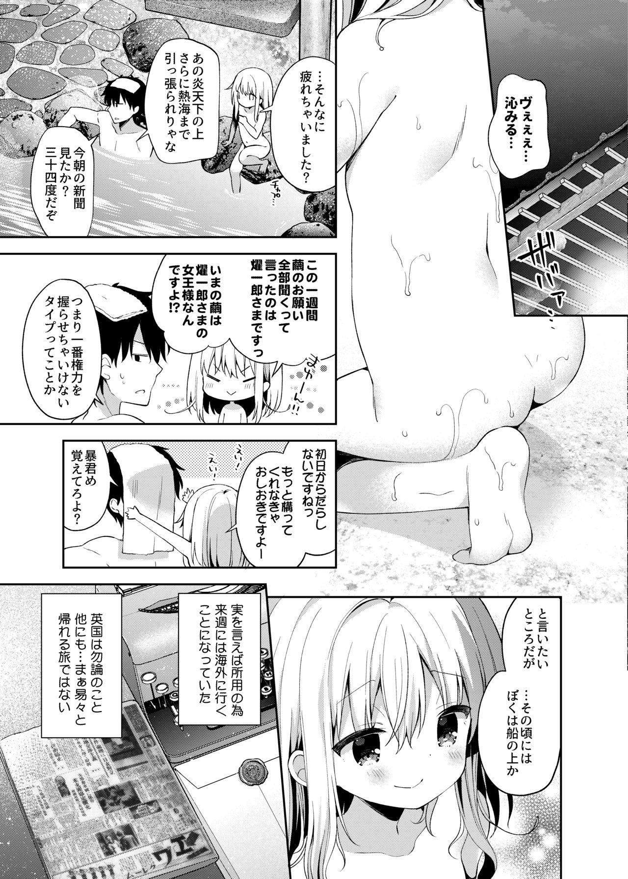 Onnanoko no Mayu Soushuuhen 01 132