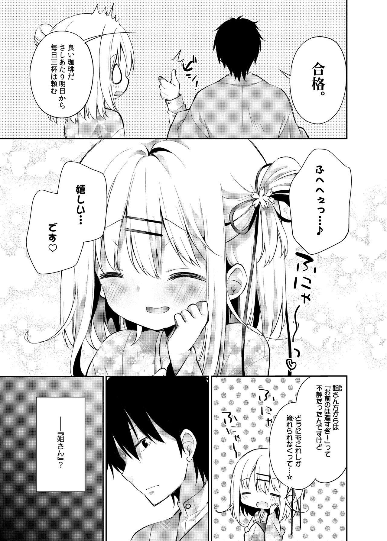 Onnanoko no Mayu Soushuuhen 01 14