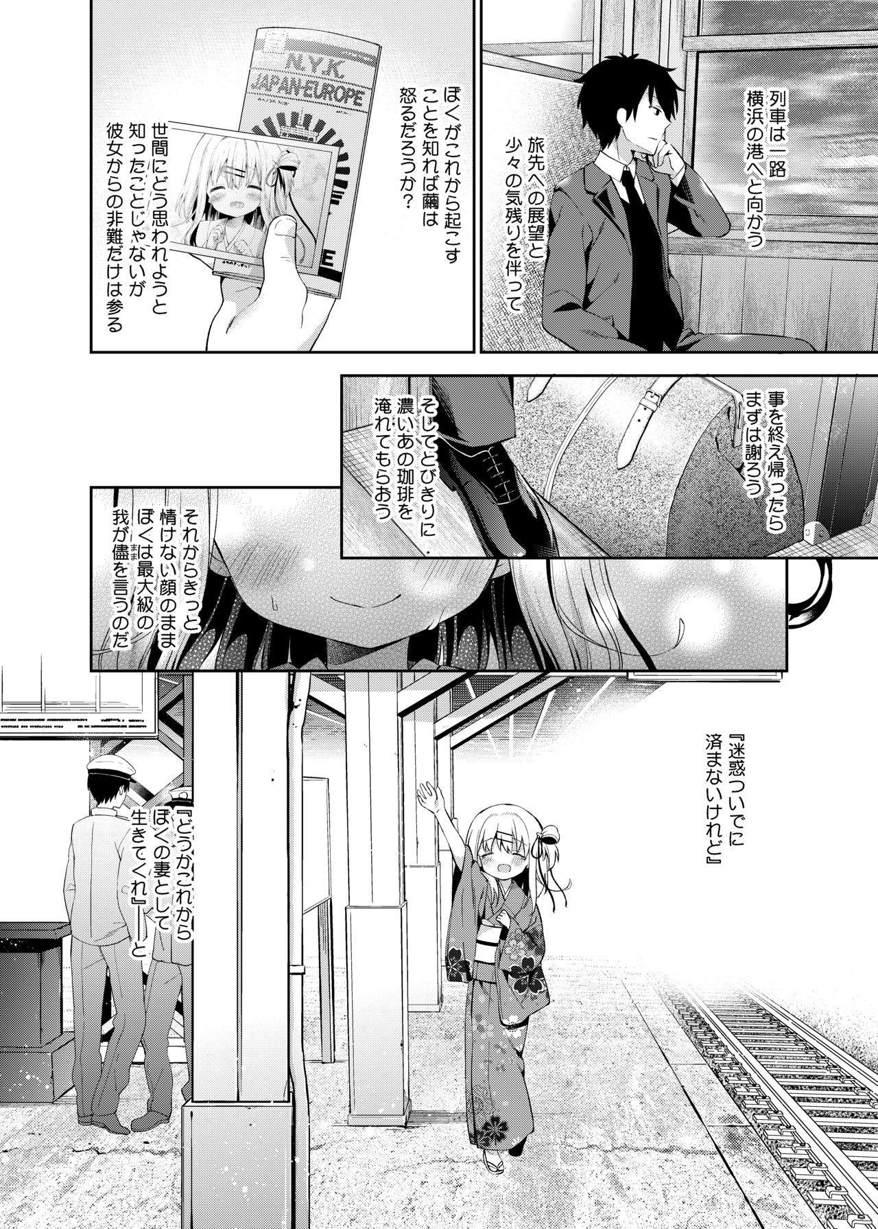 Onnanoko no Mayu Soushuuhen 01 151