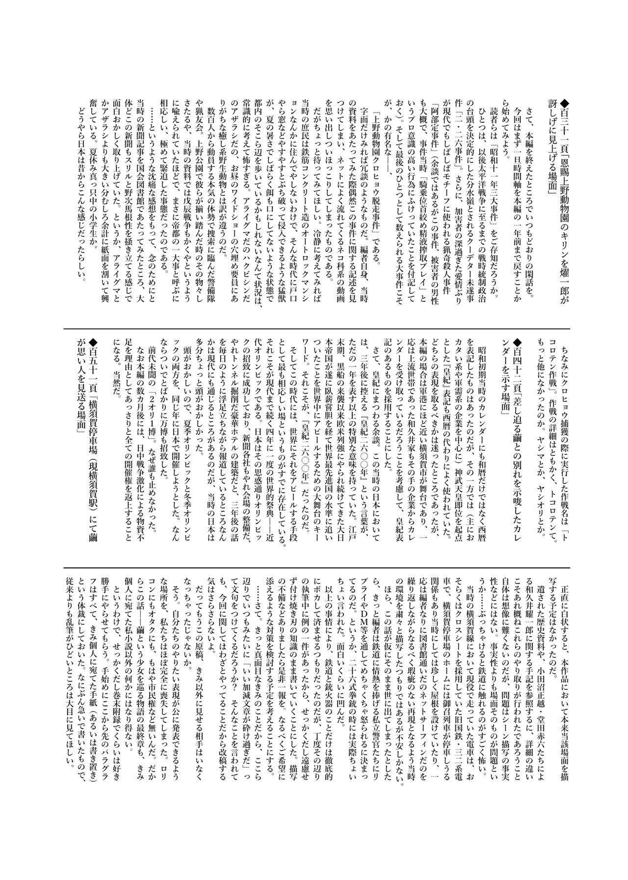 Onnanoko no Mayu Soushuuhen 01 153