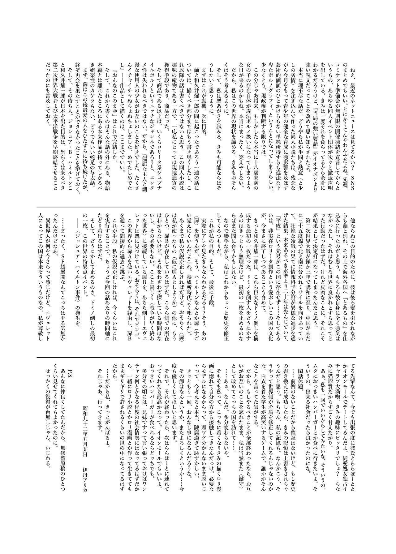 Onnanoko no Mayu Soushuuhen 01 154