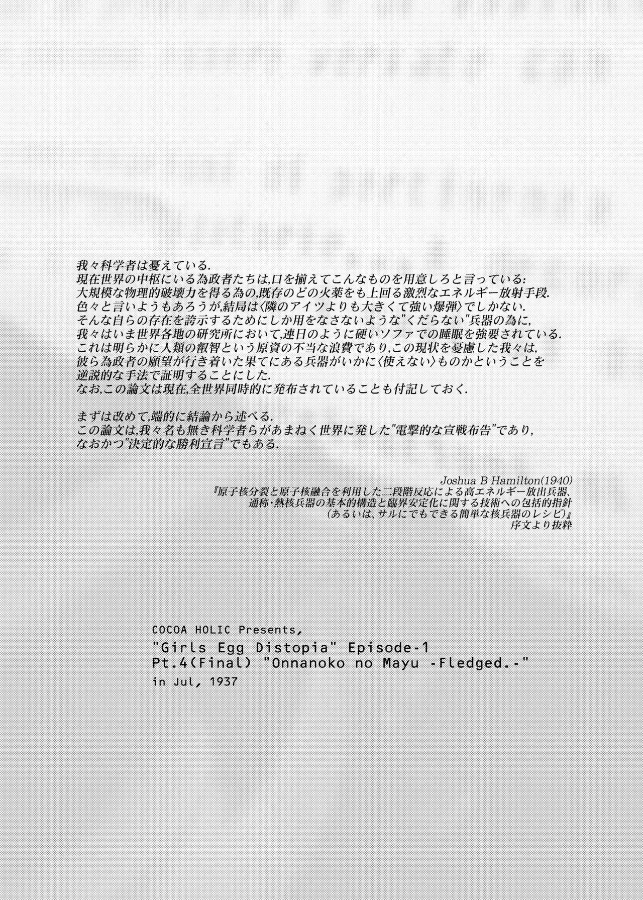 Onnanoko no Mayu Soushuuhen 01 155