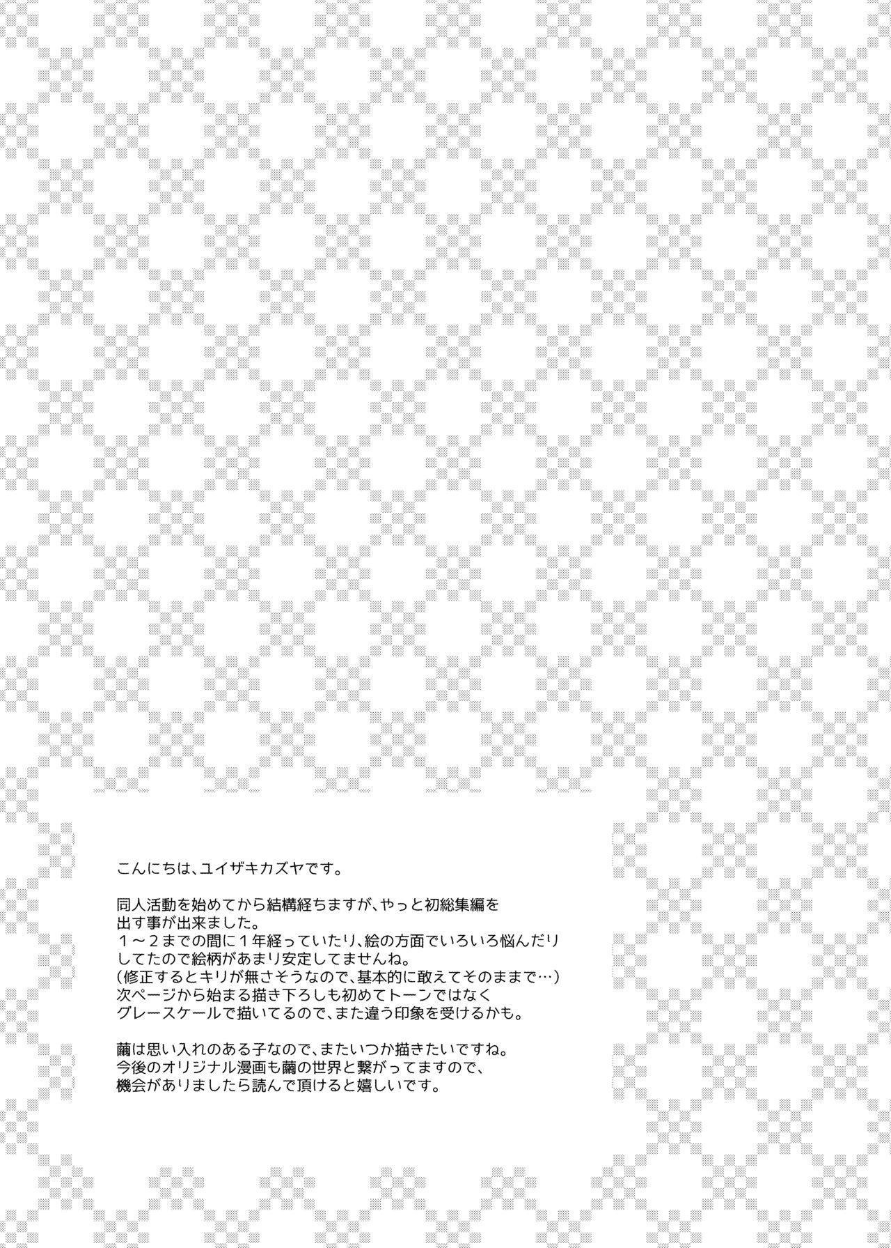 Onnanoko no Mayu Soushuuhen 01 157