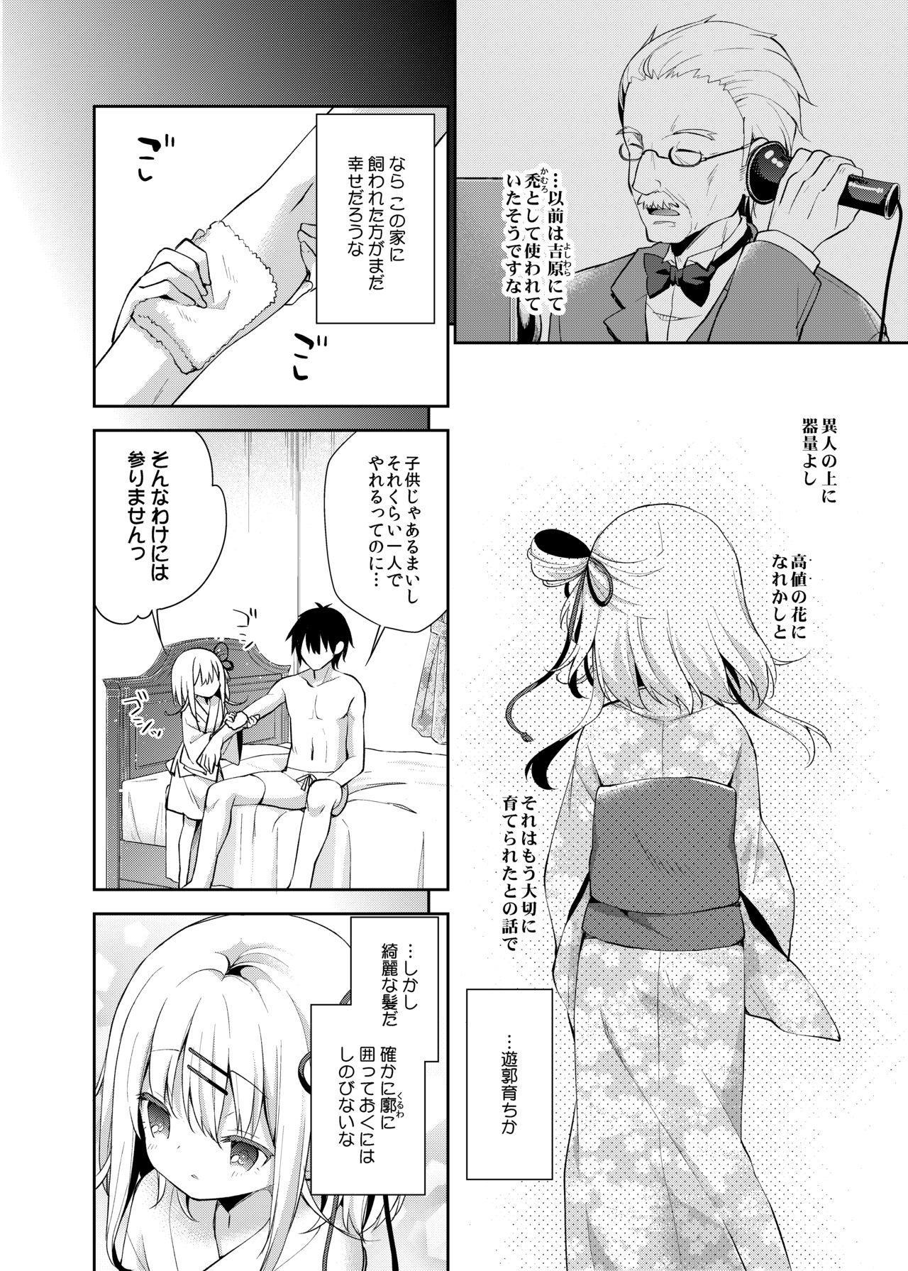 Onnanoko no Mayu Soushuuhen 01 15