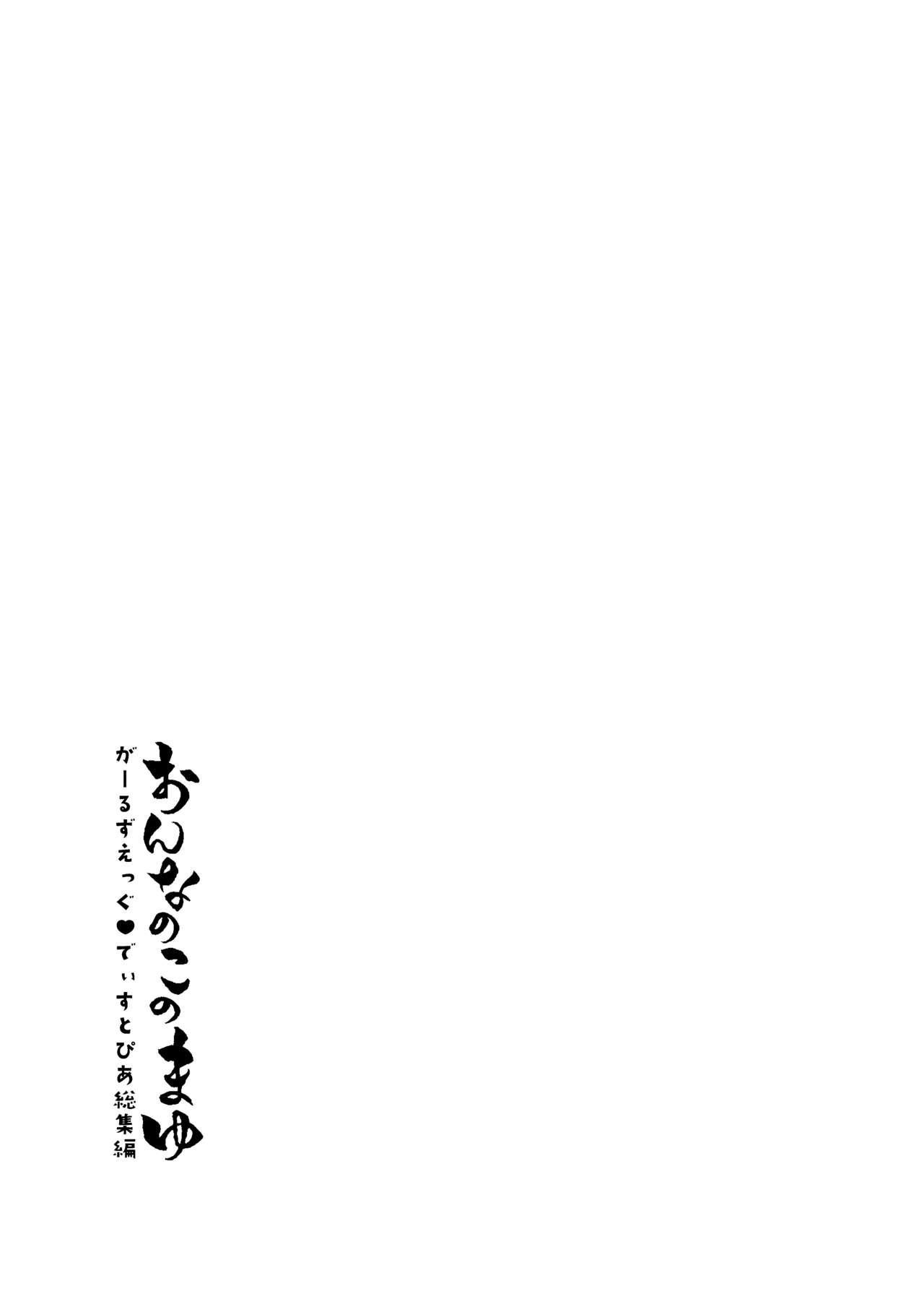 Onnanoko no Mayu Soushuuhen 01 170