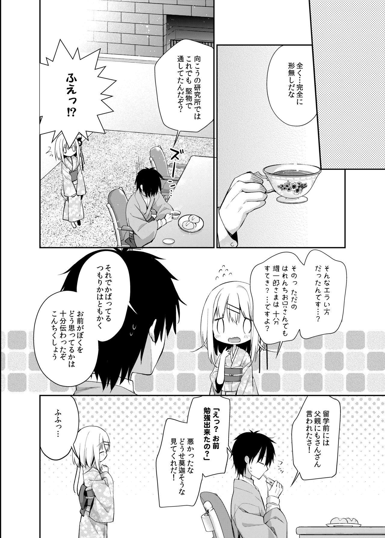 Onnanoko no Mayu Soushuuhen 01 33
