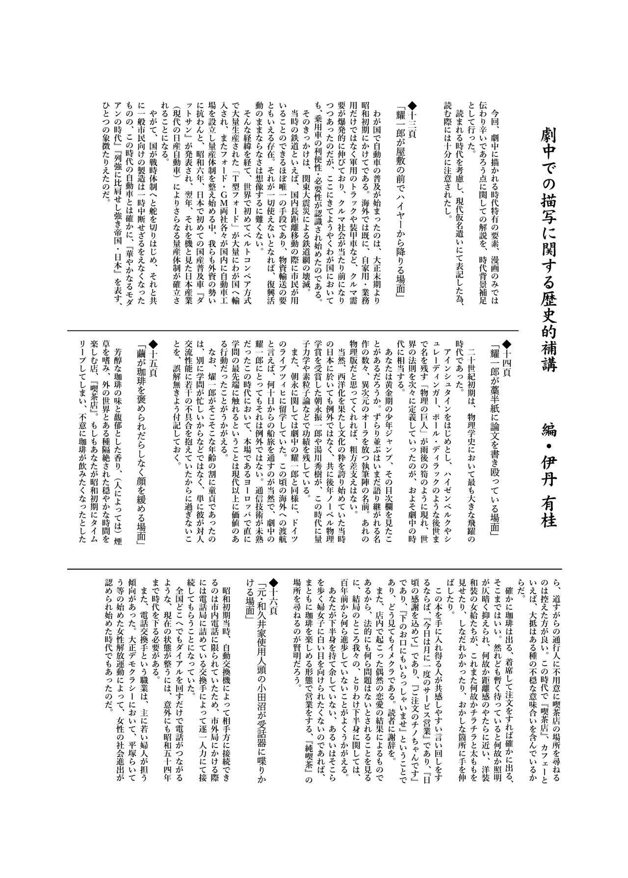 Onnanoko no Mayu Soushuuhen 01 35