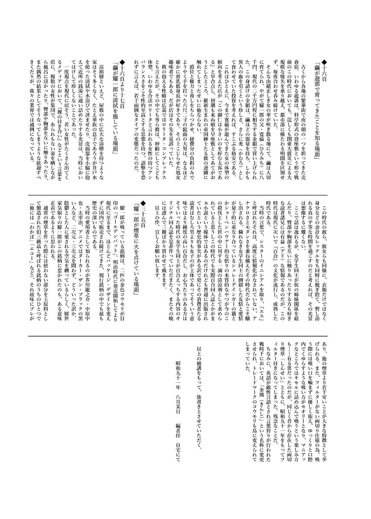 Onnanoko no Mayu Soushuuhen 01 36