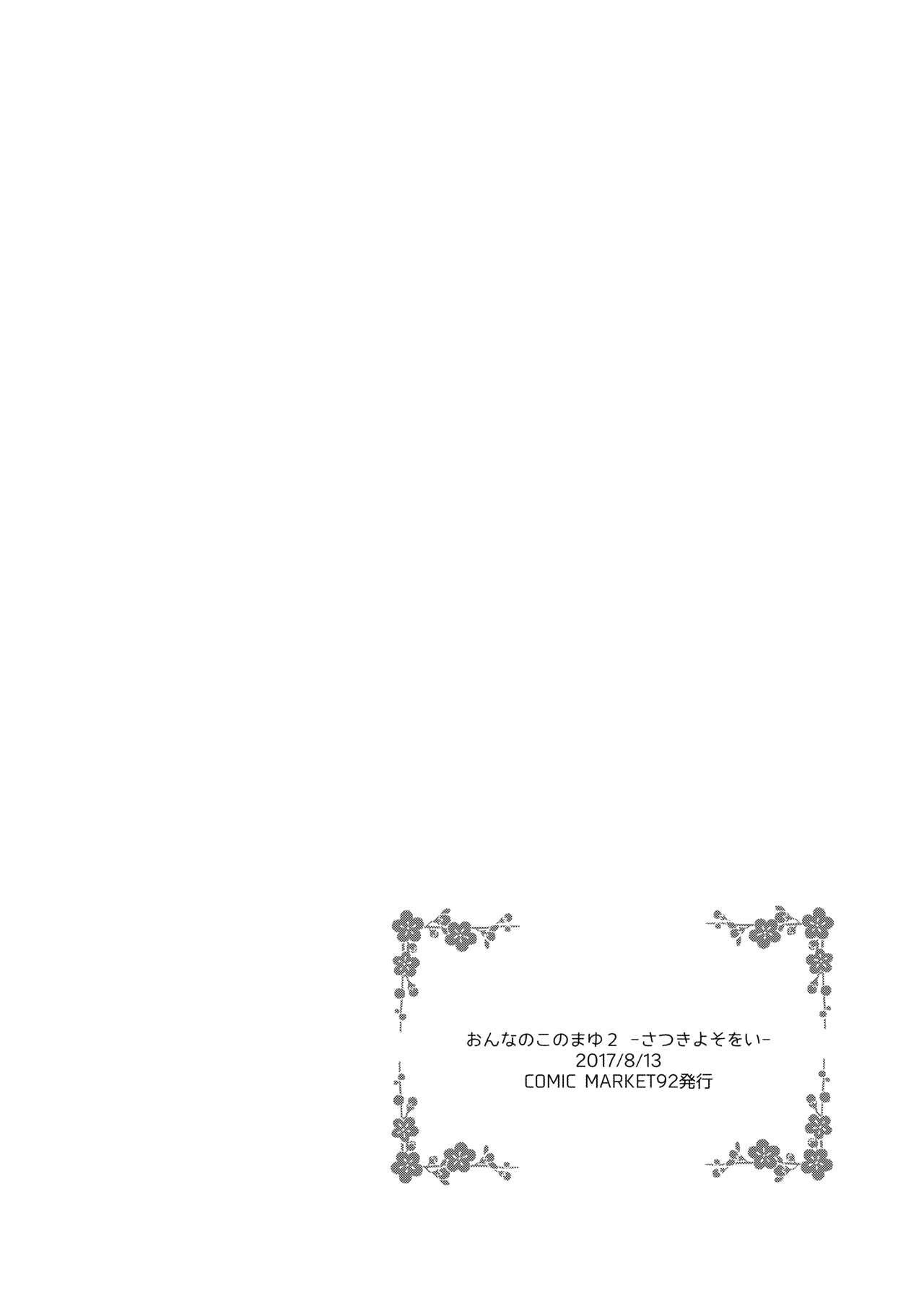 Onnanoko no Mayu Soushuuhen 01 39