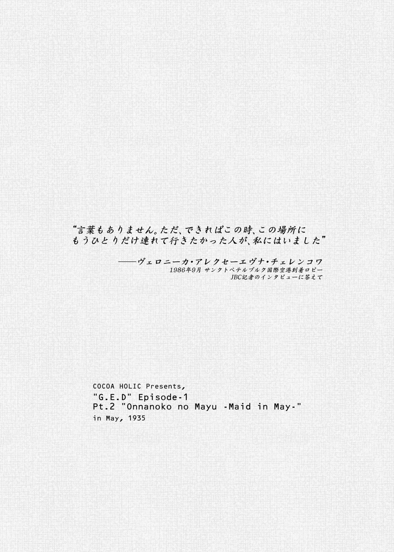Onnanoko no Mayu Soushuuhen 01 40