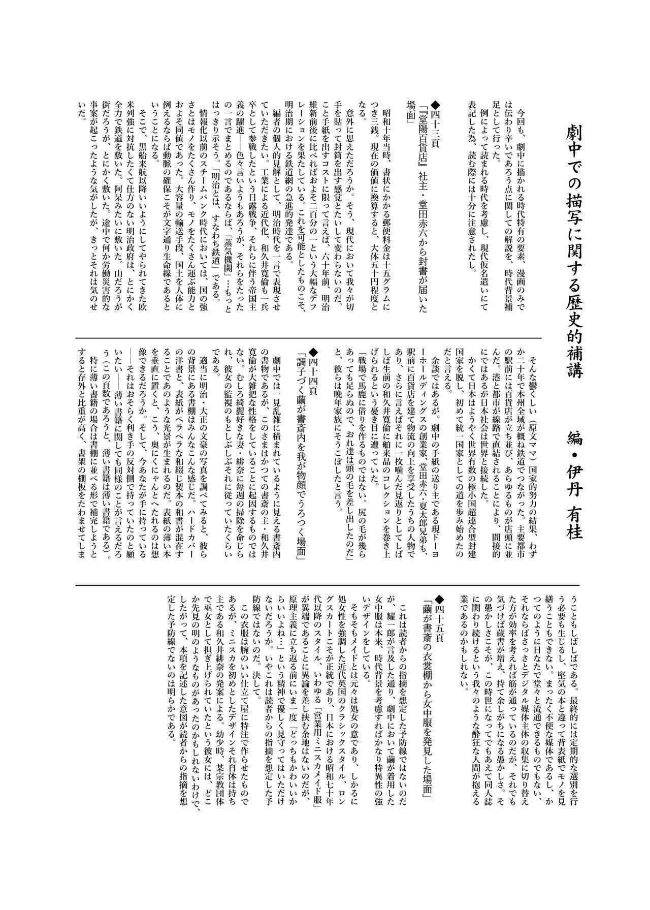 Onnanoko no Mayu Soushuuhen 01 65