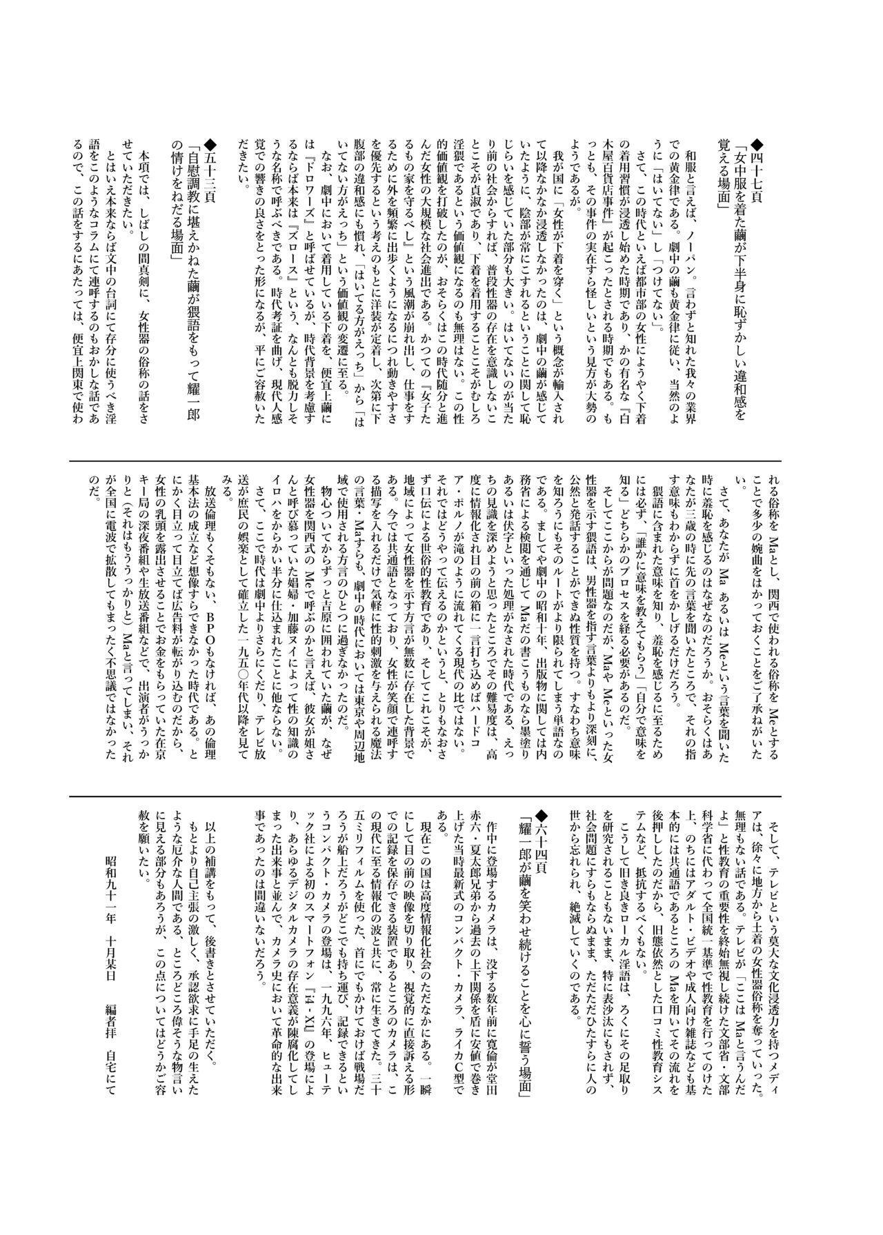 Onnanoko no Mayu Soushuuhen 01 66