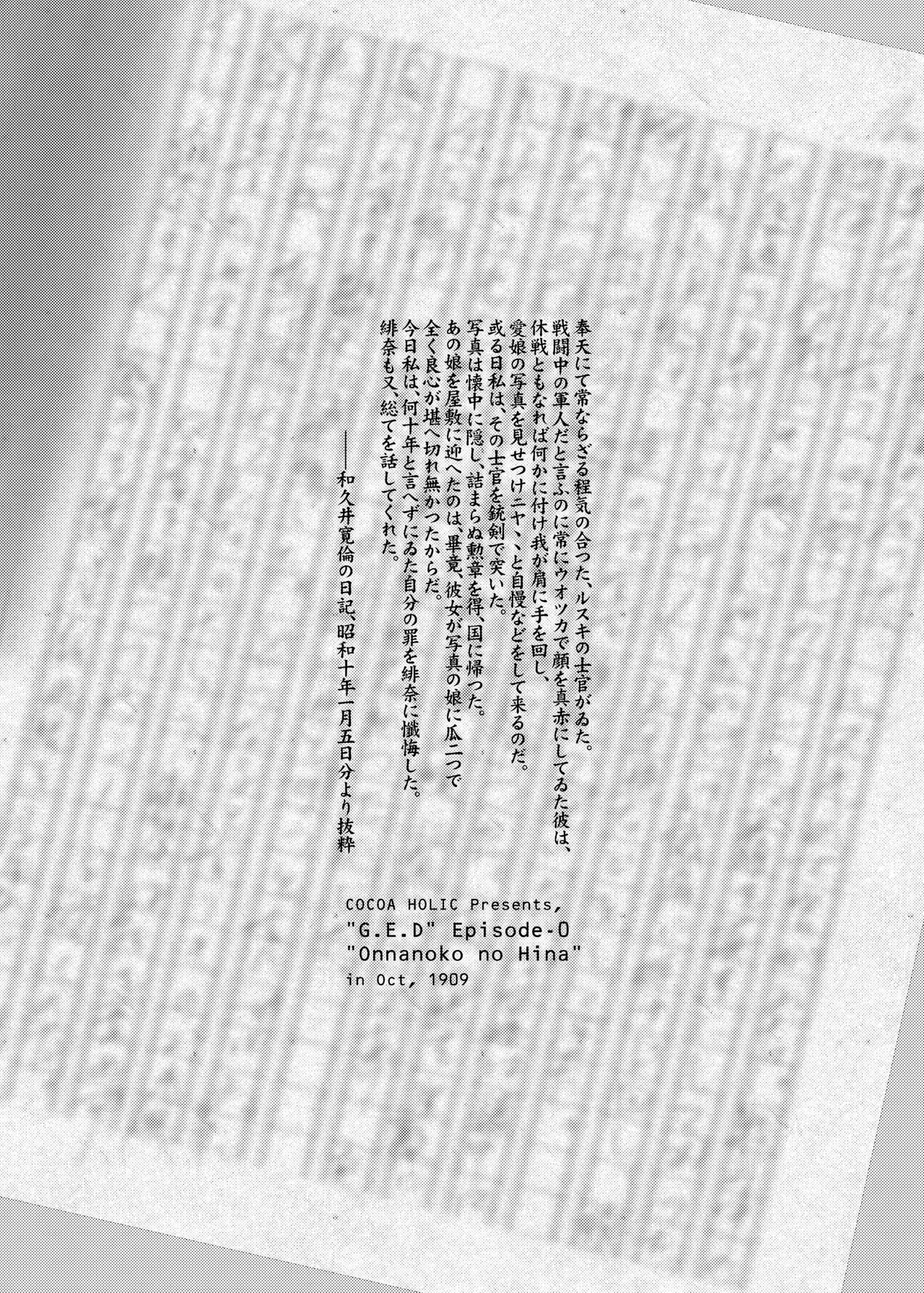 Onnanoko no Mayu Soushuuhen 01 70