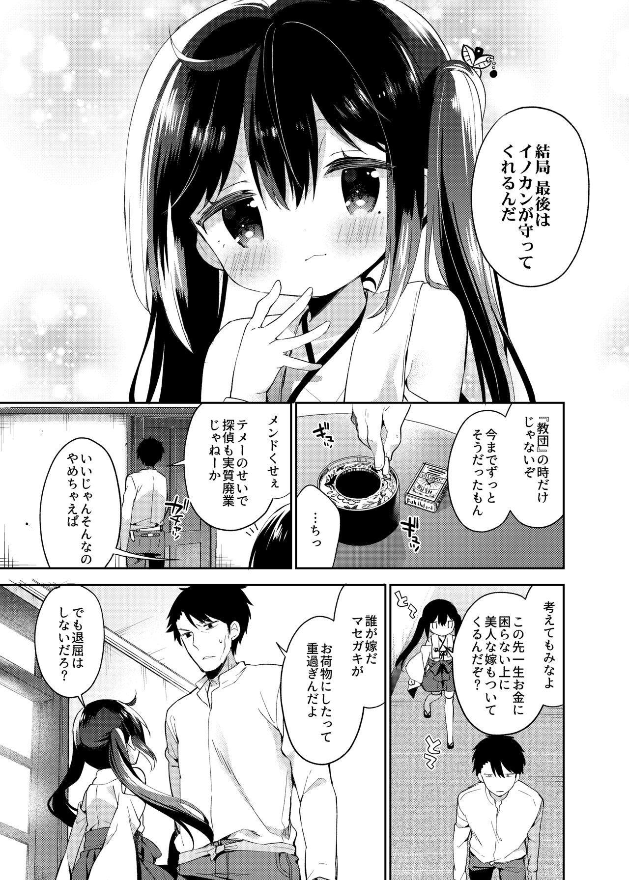Onnanoko no Mayu Soushuuhen 01 76