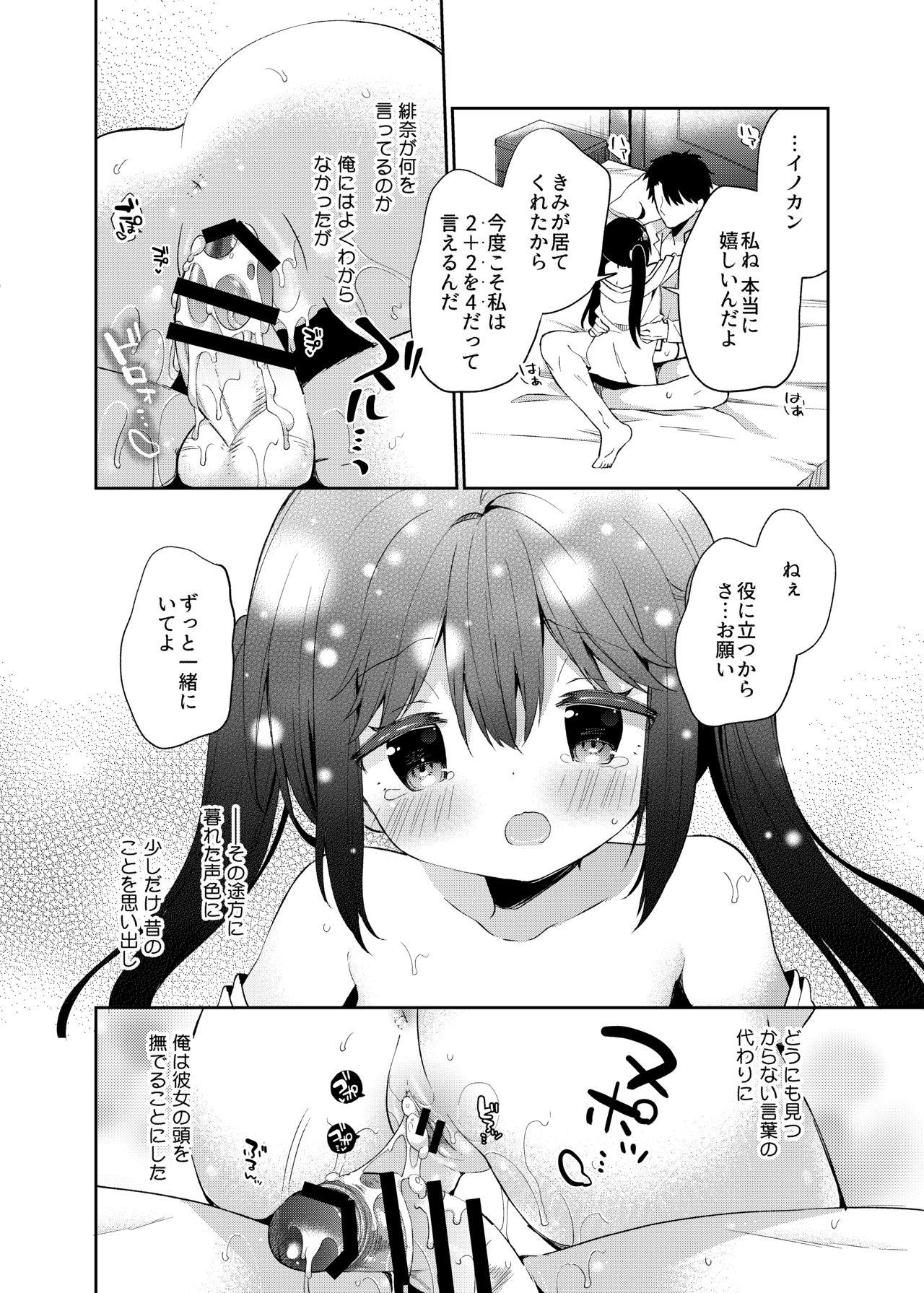 Onnanoko no Mayu Soushuuhen 01 91