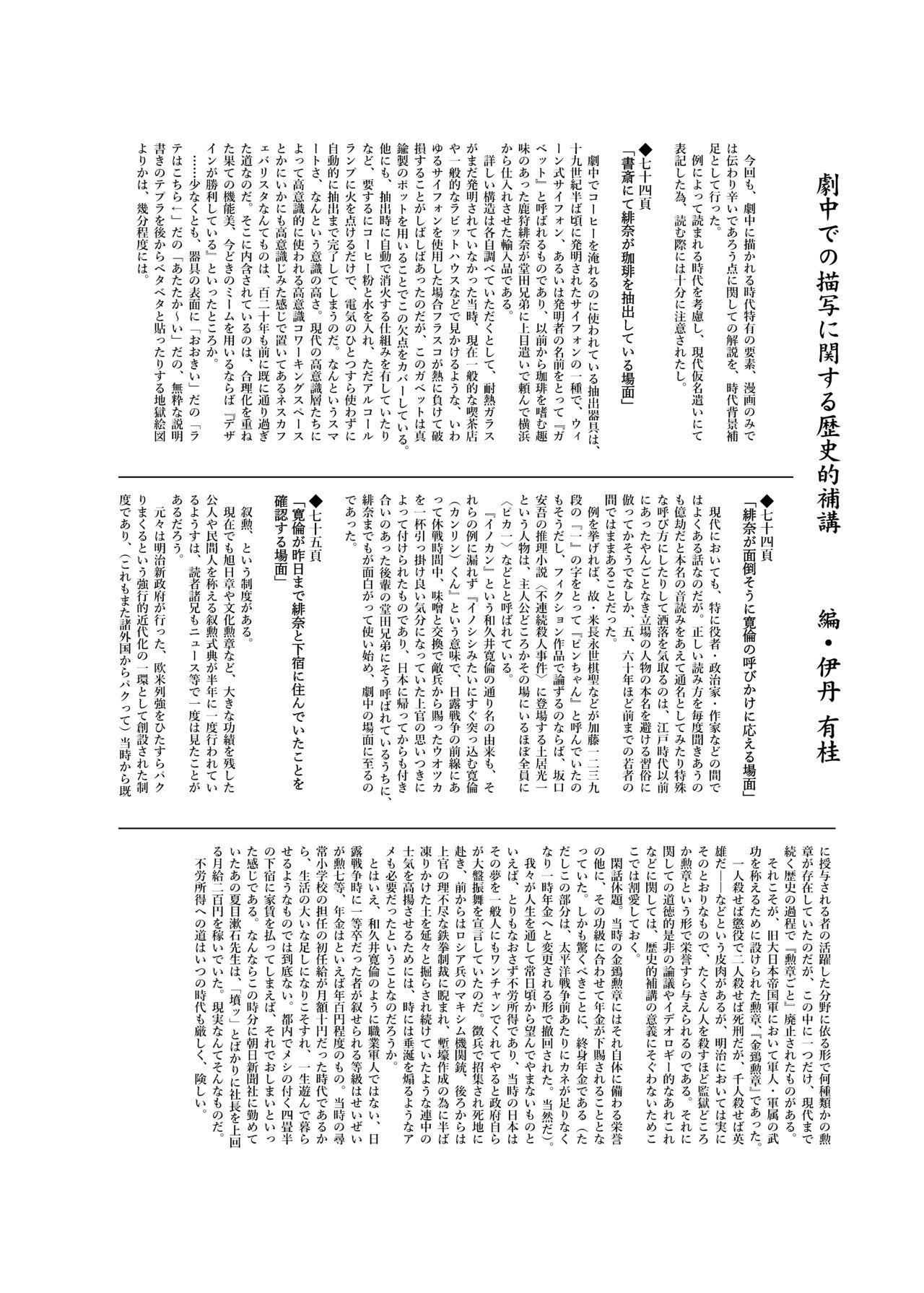 Onnanoko no Mayu Soushuuhen 01 95