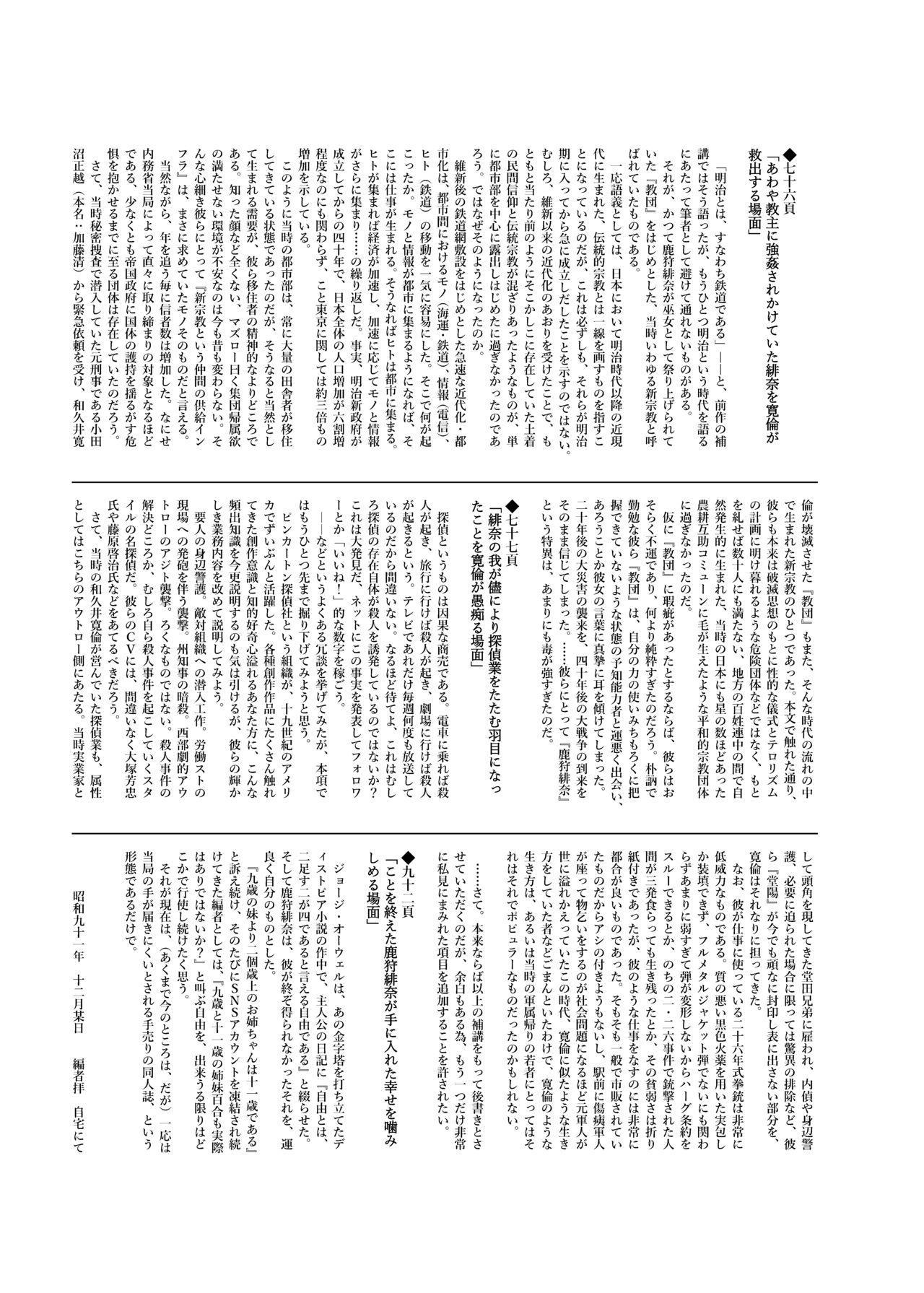 Onnanoko no Mayu Soushuuhen 01 96