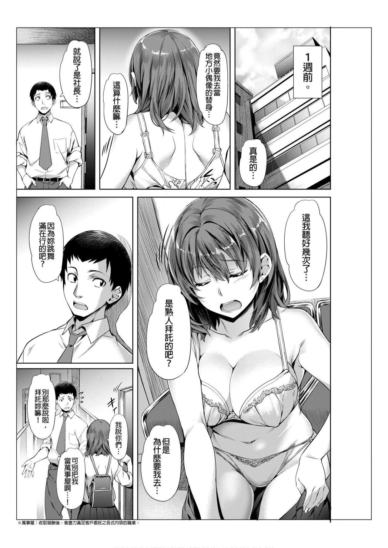 [Nagayori] Towel Ichimai de Otoko Buro.~ Shiranai Ojisan-tachi to Honiki Sex ~ | 只裹了條小毛巾就進男浴池的我。~被完全不認識的大叔們弄到高潮了~ [Chinese] [Decensored] 28