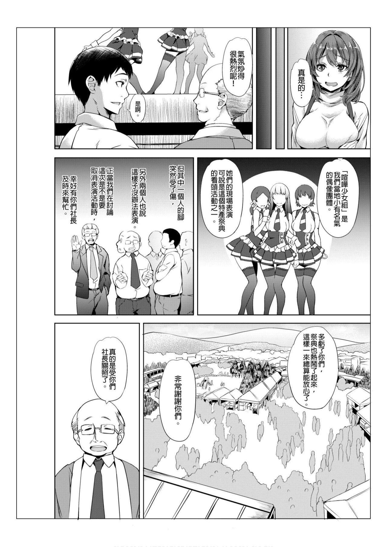 [Nagayori] Towel Ichimai de Otoko Buro.~ Shiranai Ojisan-tachi to Honiki Sex ~ | 只裹了條小毛巾就進男浴池的我。~被完全不認識的大叔們弄到高潮了~ [Chinese] [Decensored] 29